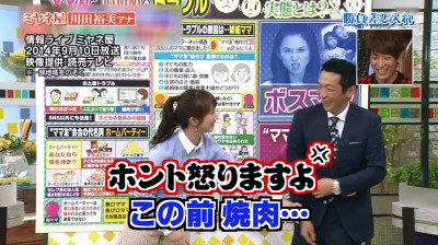 Kawatahiromi_miyaneya_2015011121543