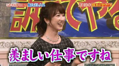 Kawatahiromi_yomiuritv_201501112205