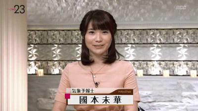 Kunimotomika_news23_20131001020844
