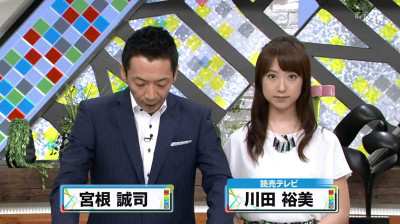 Kawatahiromi_miyaneseiji_2014072501