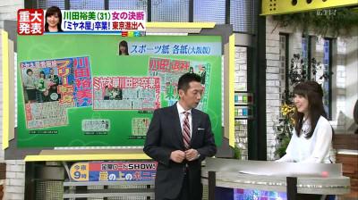 Kawatahiromi_miyaneseiji_2015022611