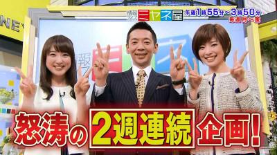 Kawatahiromi_miyaneya_2015022611534