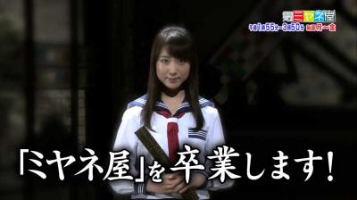 Kawatahiromi_miyaneya_2015022715061