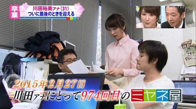 Kawatahiromi_miyaneya_2015022716265