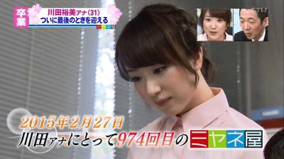 Kawatahiromi_miyaneya_2015022716274