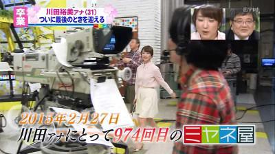 Kawatahiromi_miyaneya_2015022716282